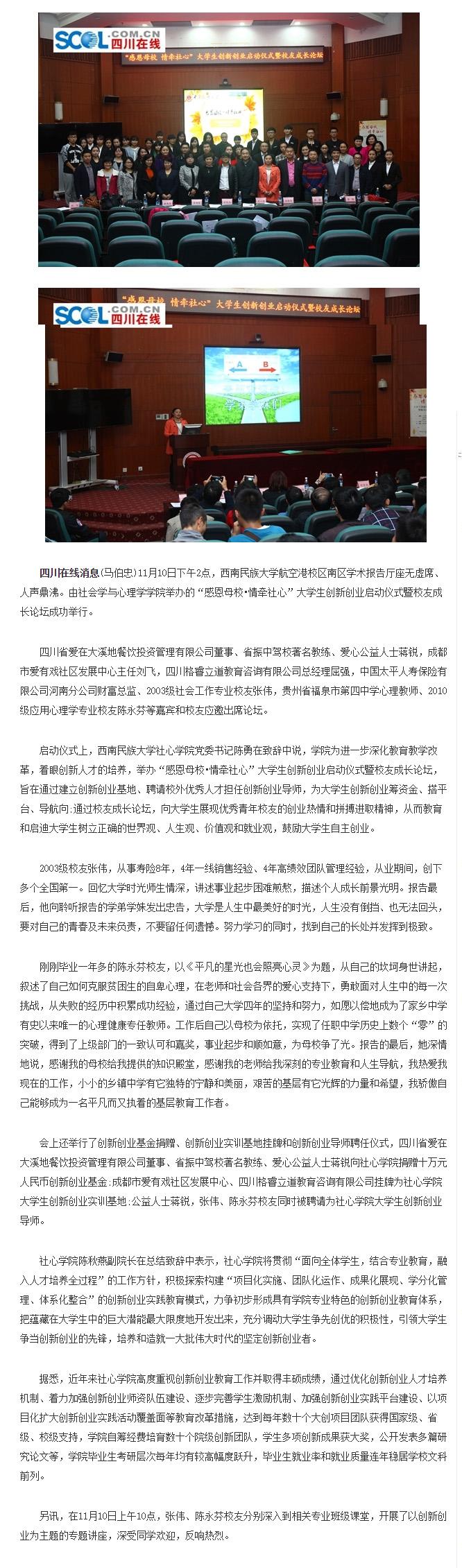 [cml_media_alt id='655']screencapture-news-scol-com-cn-gdxw-201511-54105346-html-1447406153407[/cml_media_alt]